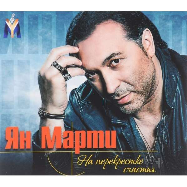 Yan Marti ( Ian Marty ) Na Perekrestke Schastya