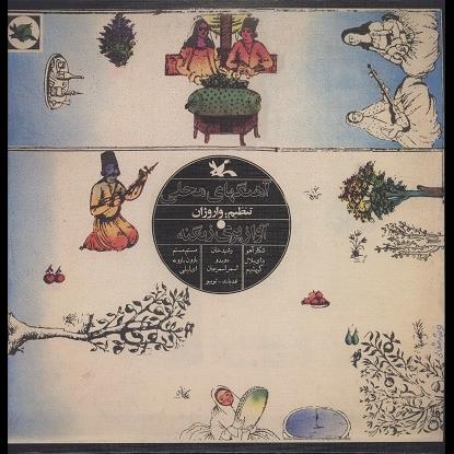 Pari Zangeneh Iranian Folk Songs