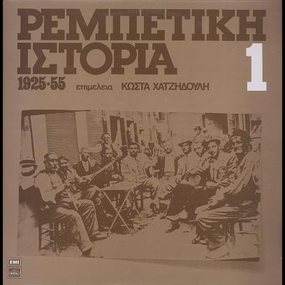 Rebetiko History vol.1 1925-55