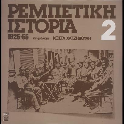 Rebetiko History vol.2 1925-55