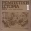 REBETIKO HISTORY VOL.1 - 1925-55 - LP