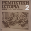 REBETIKO HISTORY VOL.2 - 1925-55 - LP