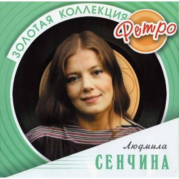 Ludmila Senchina Zolotaya Kollektsiya Retro ( Gold Collection Retro )
