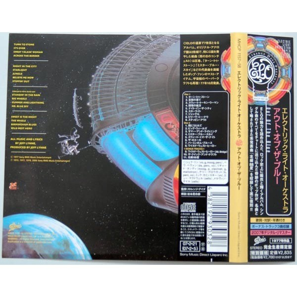 Electric Light Orchestra Out Of The Blue