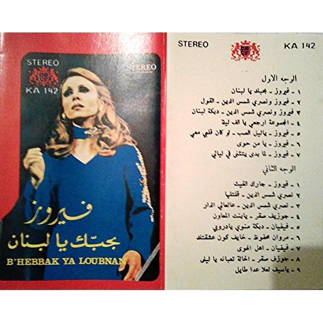fairuz bhebak ya lebnan LIVE