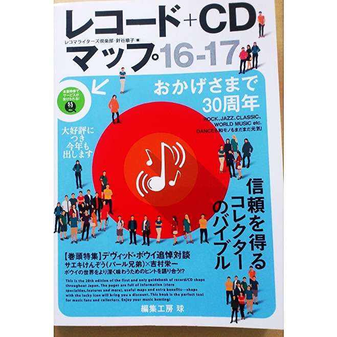 The japanese record stores guide book japanese language by record record map 16 17 the japanese record stores guide book japanese language gumiabroncs Image collections