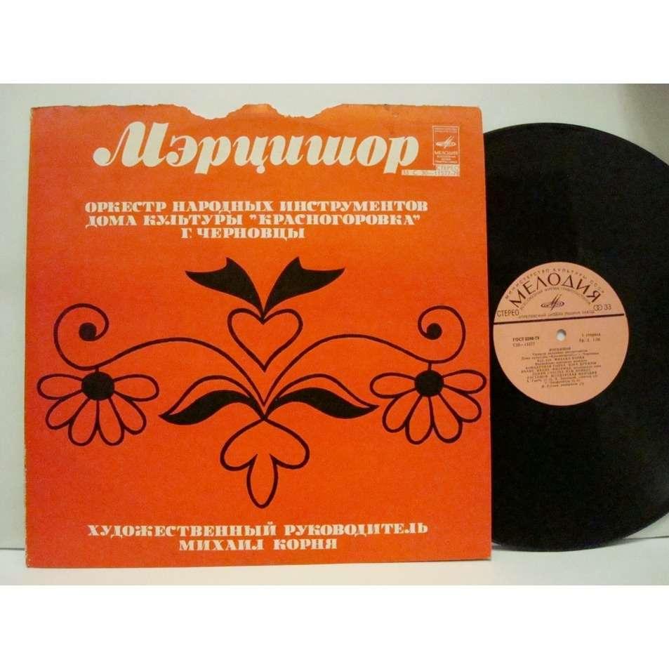 Ansamblul Martisor moldavian folk songs Russia