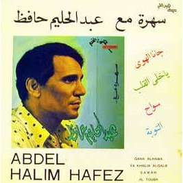 An Evening With Abdel Halim Hafez By Abdel