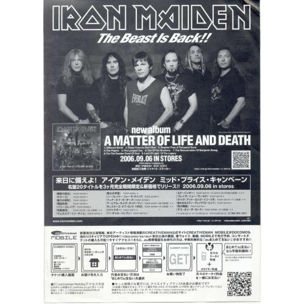 world japan tour 2006 japan 2006 small size poster concerts advert
