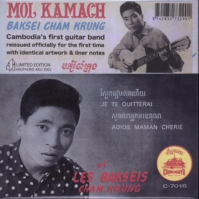 mol kamach, Baksey Cham Krong Je Te Quitterai