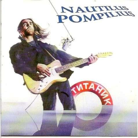 Nautilus Pompilius Титаник