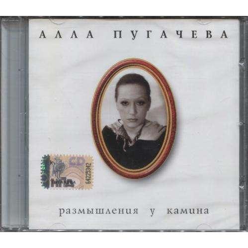 Alla Pugacheva Razmyshleniya U Kamina ( Reflections by the fireplace )