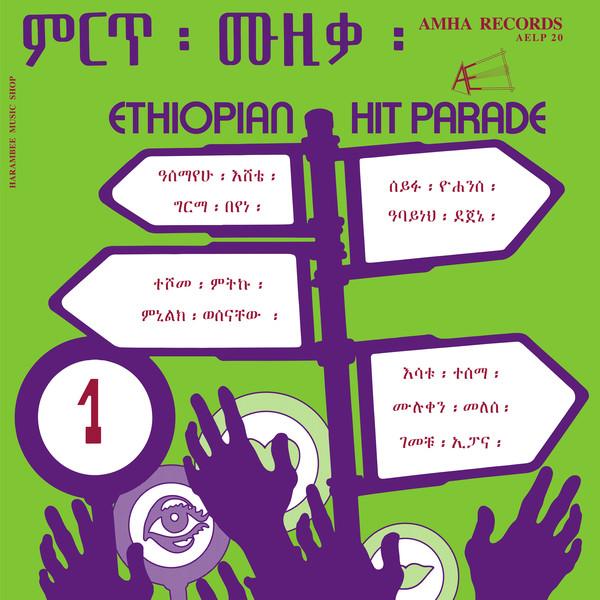 ethiopian hit parade Vol.1 (various)