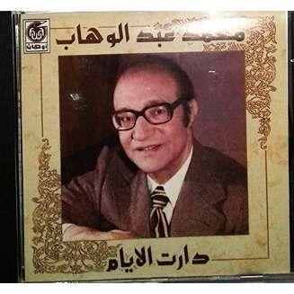 MOHAMED ABDELWAHAB LA TAKDIBI/NAJWA/DARET EL AYAM