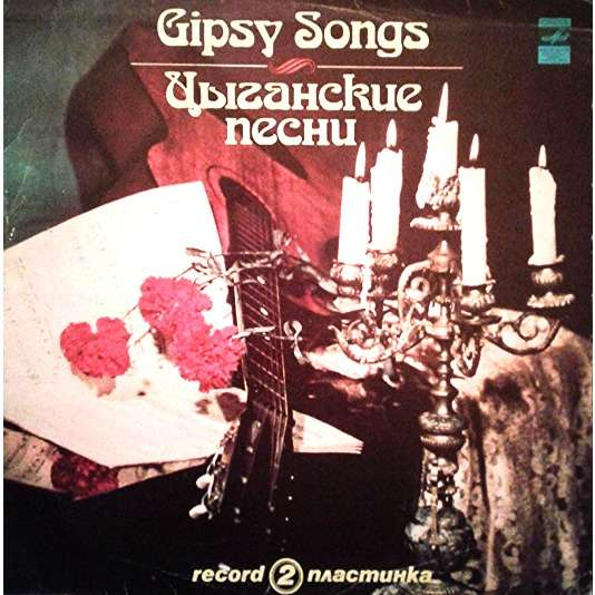 Various Artists gipsy songs