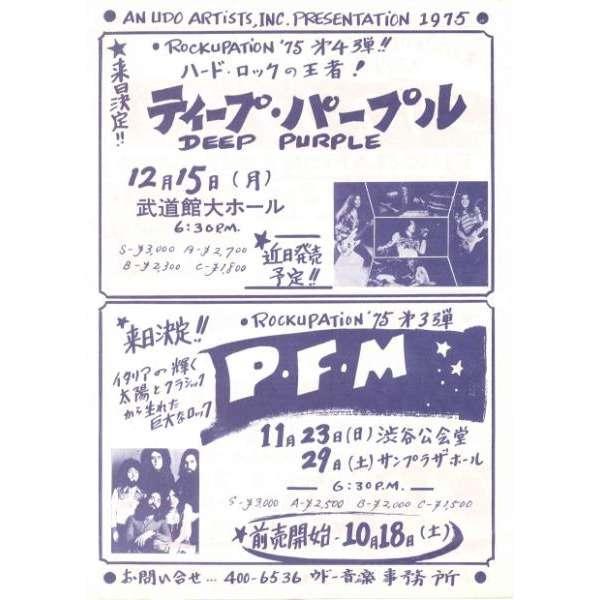 Deep Purple / pfm / premiata forneria marconi Japan Tour 1975 (Japan 1975 original 'Udo Artists' promo Concert poster flyer)