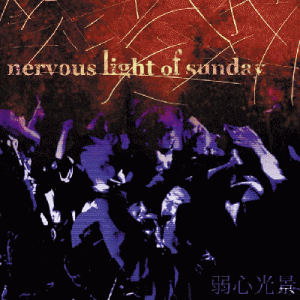 Weak Sight: 弱心光景 - Japan Nervous Light Of Sunday
