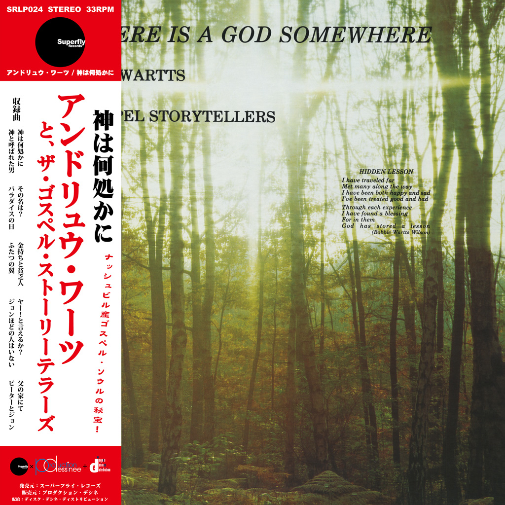 ANDREW WARTTS AND THE GOSPEL STORYTELLERS - There is a god somewhere - LP
