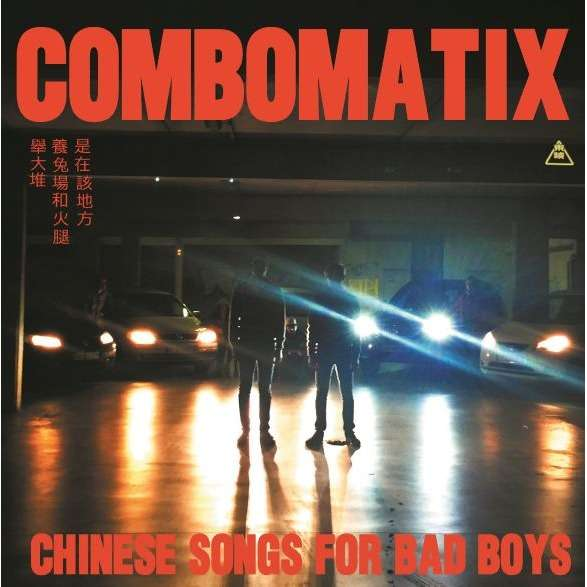 Howlin' Banana Records : Combomatix Chinese Songs For Bad Boys - 33 1/3 RPM