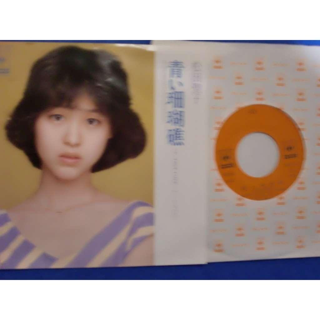 seiko matsuda aoi sangoshou / true love