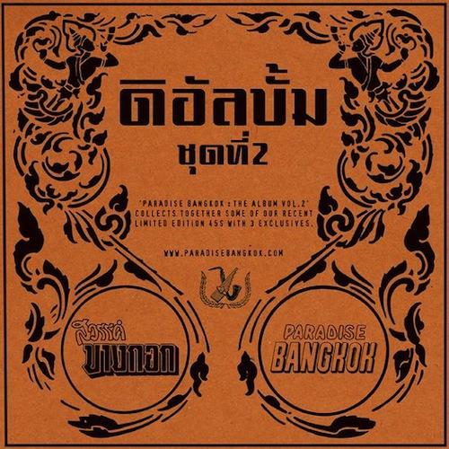 paradise bangkok (various) vol.2 the album
