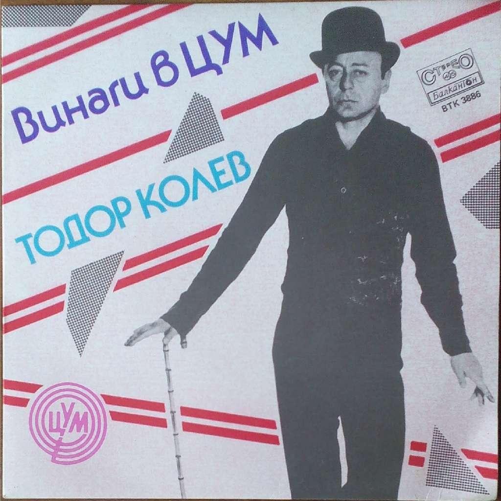 Todor Kolev , Lea Ivanova Always In TSUM / TSUM, TSUM, TSUM