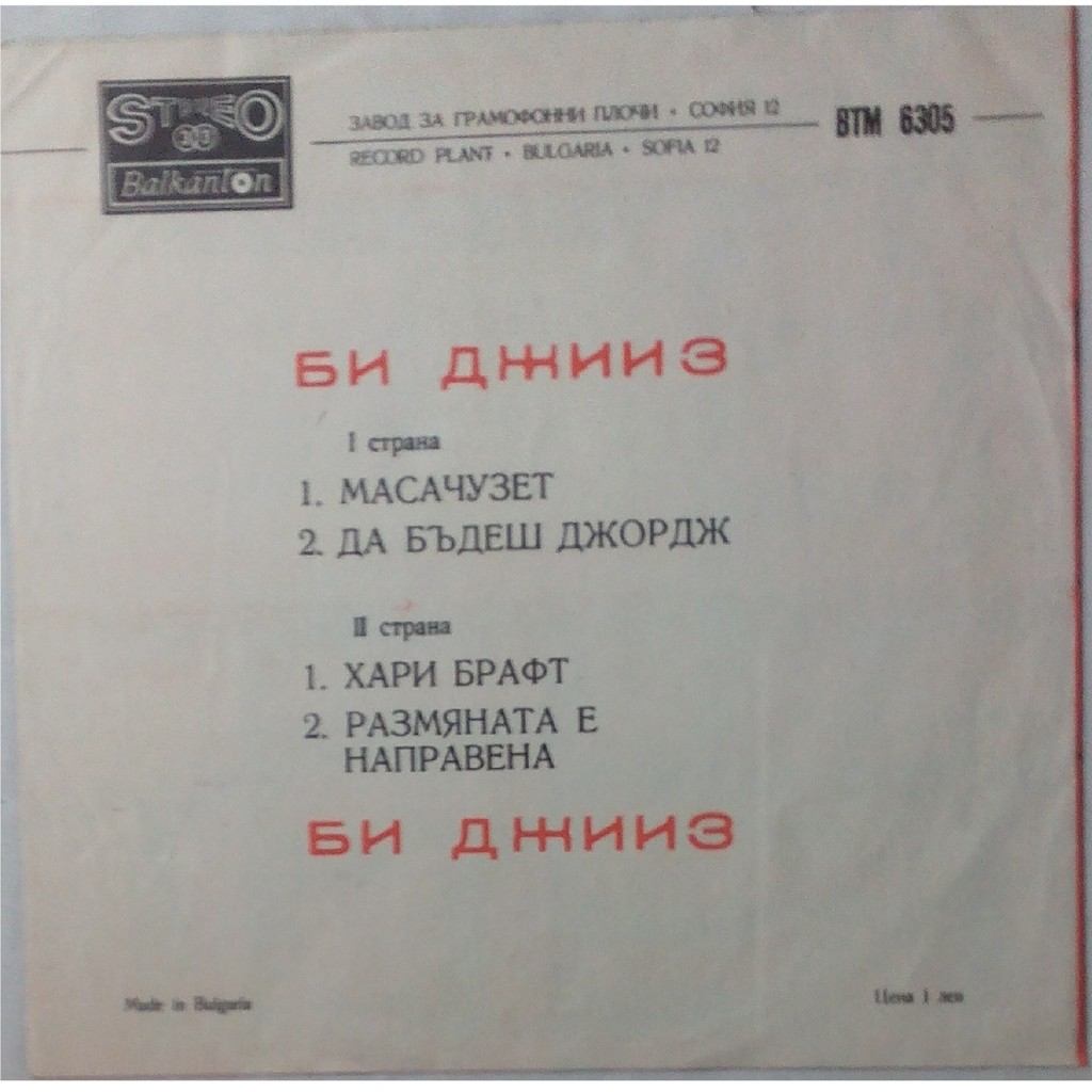 BEE GEES Massachusets/ The Ernest Of Being George/ Harry Braff/ The Change Is Made