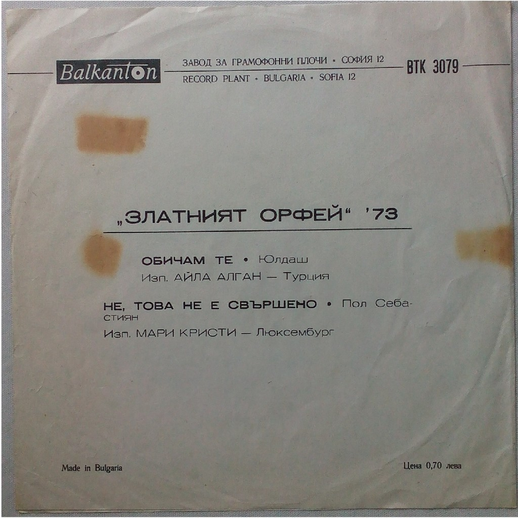 Ayla Algan / Mary Christy The Golden Orpheus 73