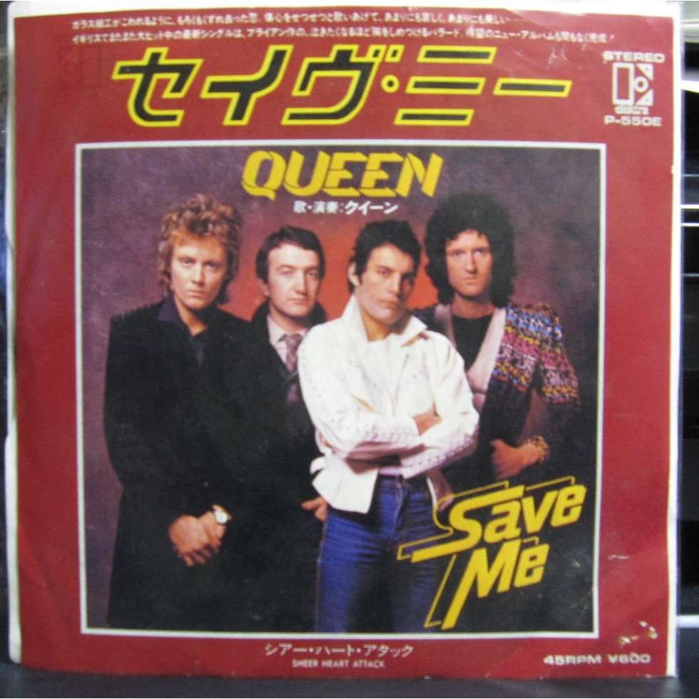 QUEEN SAVE ME/SHEER HEART ATTACK