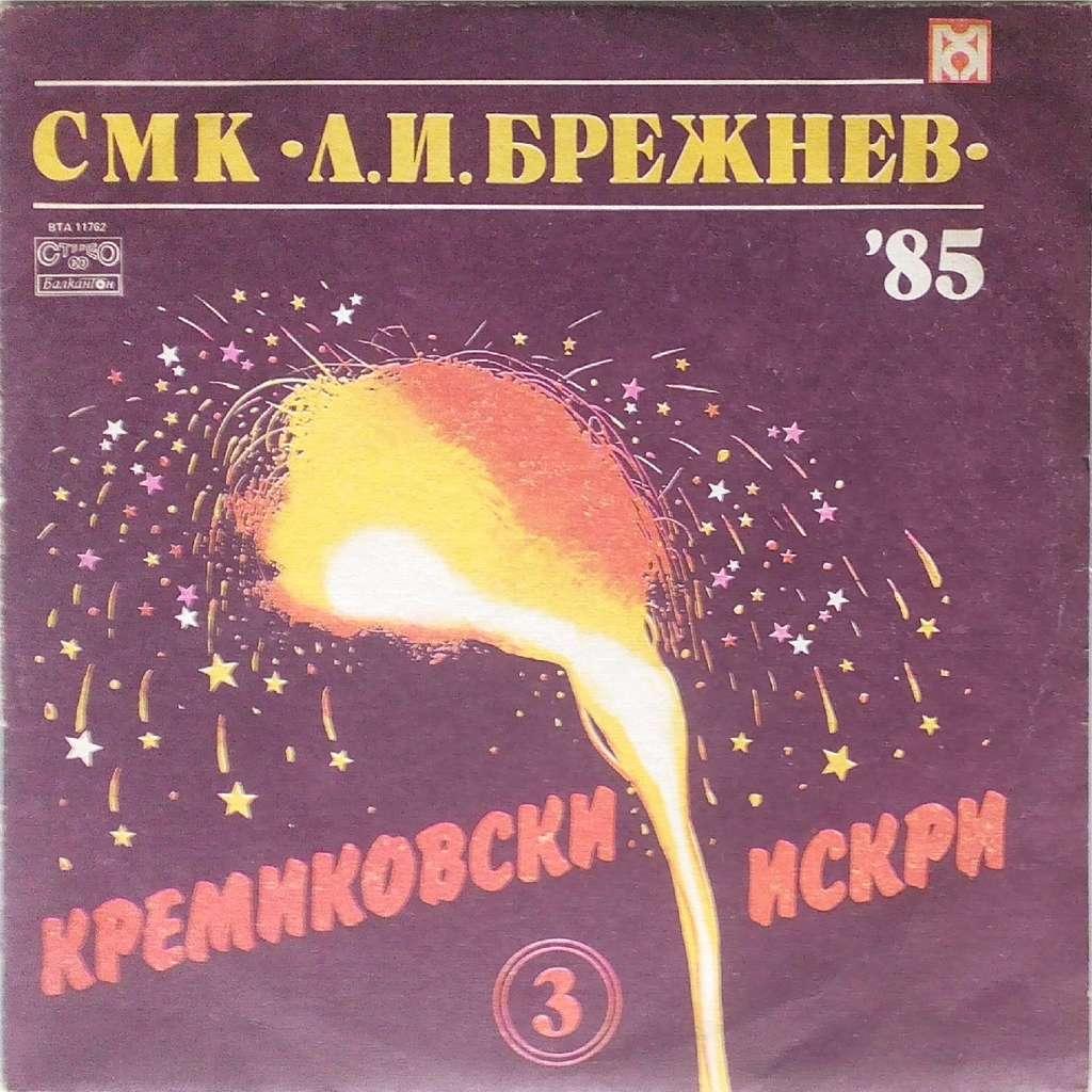 Various Kremikovtsi sparkles 3