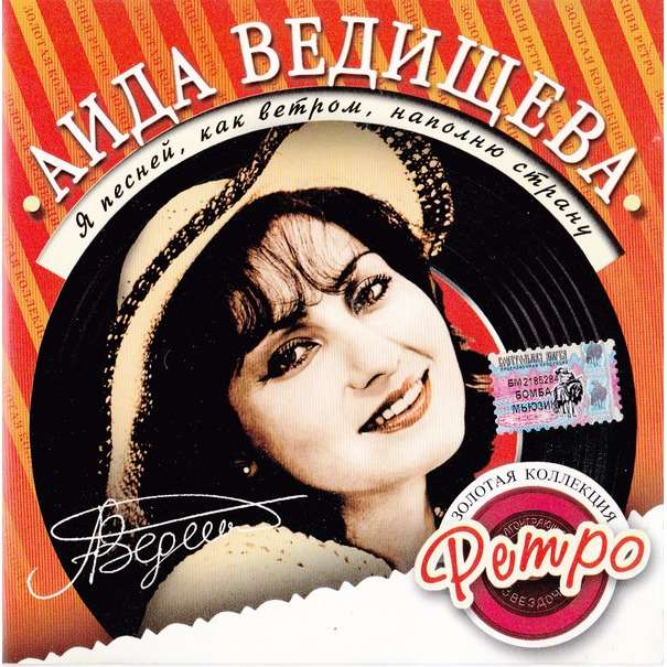 Aida Vedishcheva Zolotaya Kollektsiya Retro ( Gold Collection Retro ) Ya Pesney, Kak Vetrom, Napolnyu Stranu