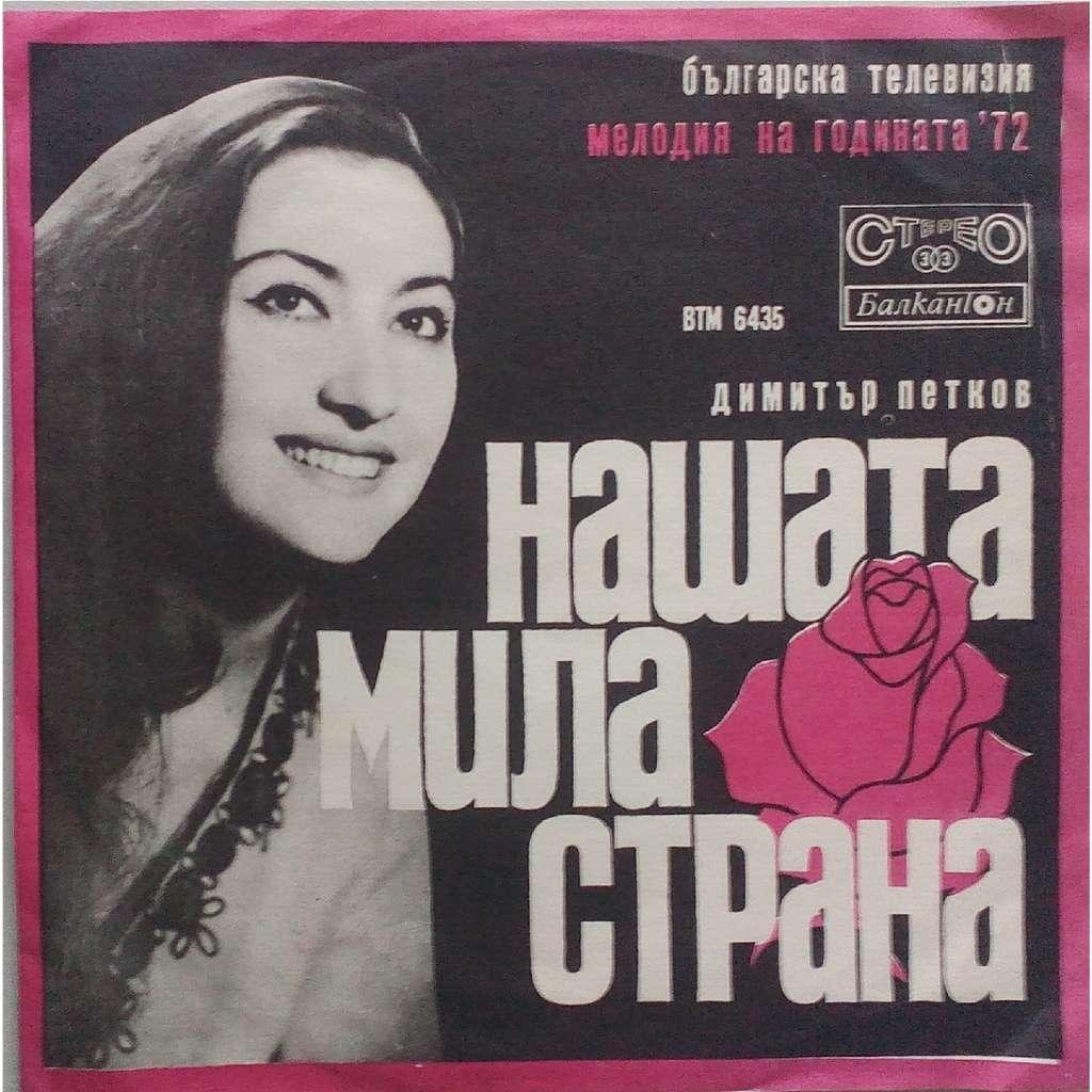Ani Pavlova , Mimi Ivanova , B. Kirov , Gruncharov Our Dear Country