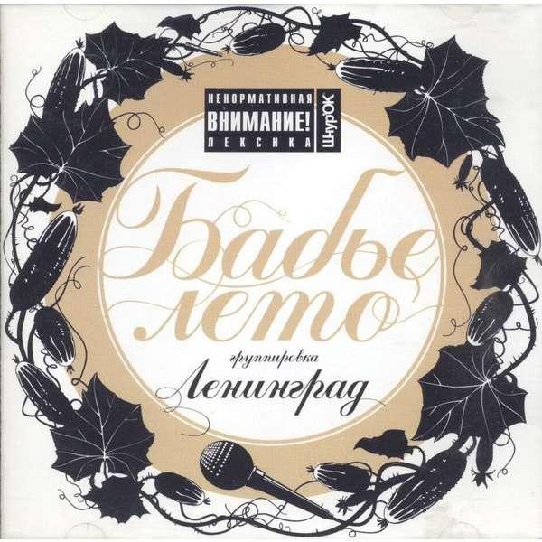 Leningrad Babye Leto ( Indian Summer )