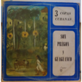 V--A FEAT M. CUNI, PAPINES, R. ALVAREZ - 3 Copas Cubanas. Son pregon y guaguanco - LP