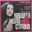 ANI PAVLOVA , MIMI IVANOVA , B. KIROV , GRUNCHAROV - Our Dear Country - 45T (EP 4 titres)