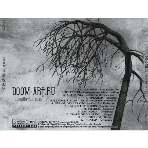 Various Doom-Art.Ru Compilation 2005