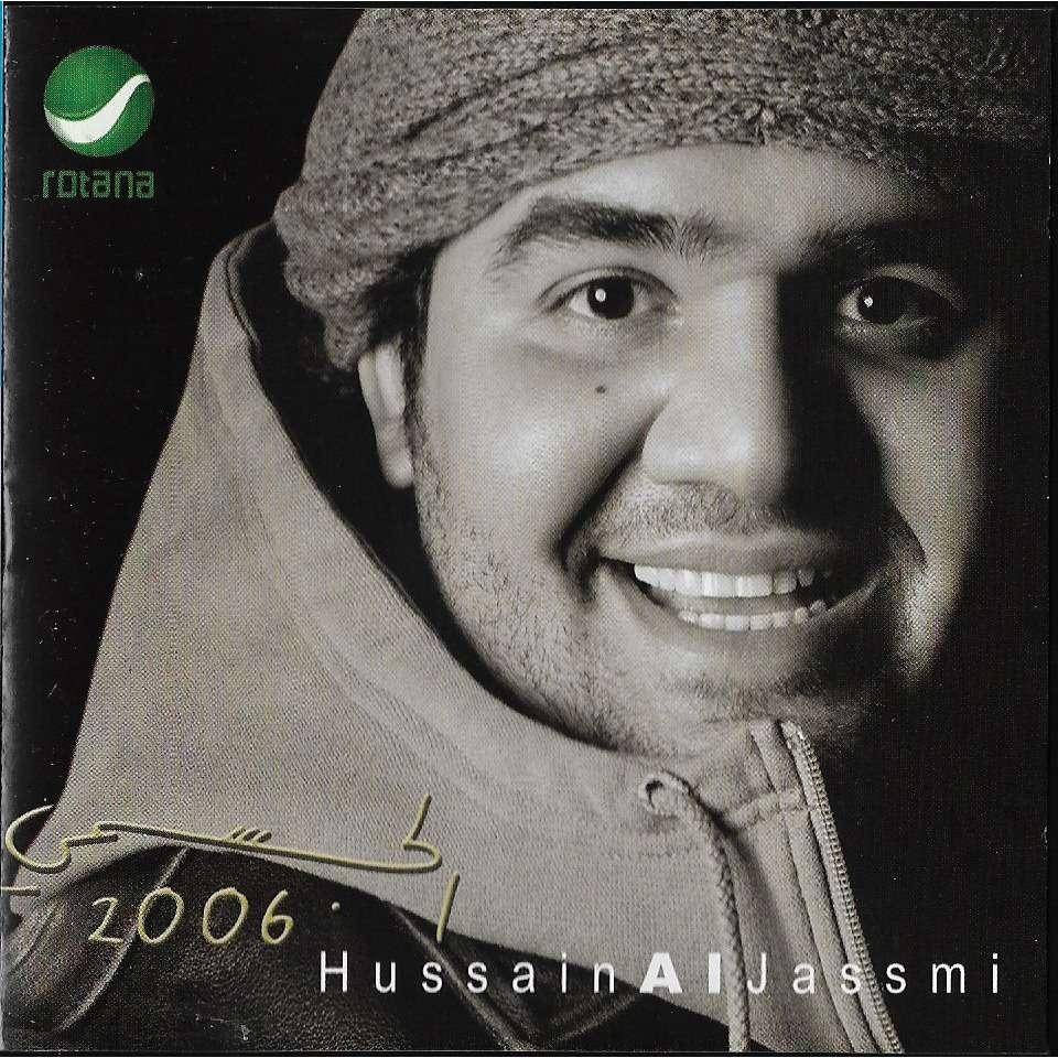 Hussain Al Jassmi 2006