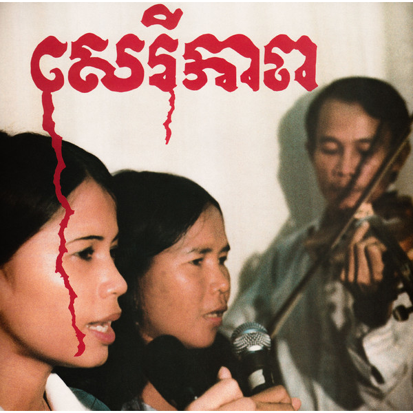 Banteay Ampil Band Cambodian Liberation Songs (various)
