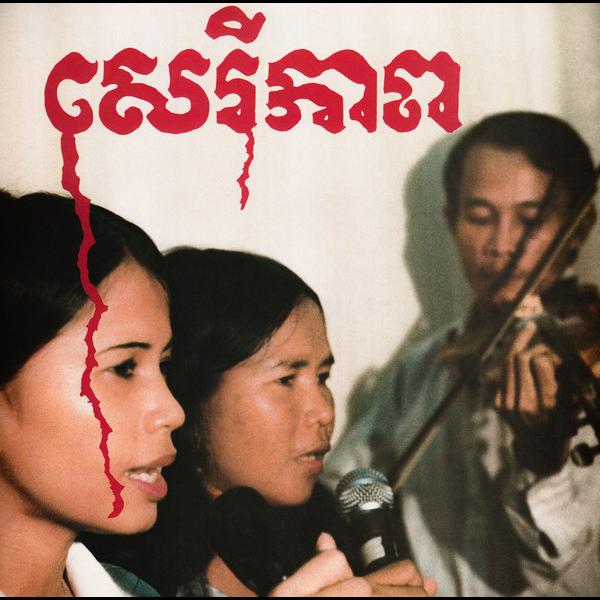 Banteay Ampil Band Cambodian Liberation Songs (various)