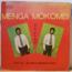 MENGA MOKOMBI - Na Pona - LP