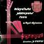 Symphonic accordéon club de Rueil Malmaison - Classiques à l'accordéon - 33T