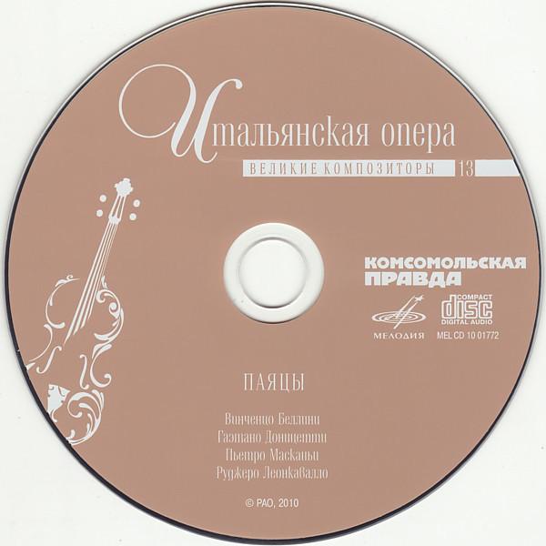 Various Italian Opera. Pagliacci