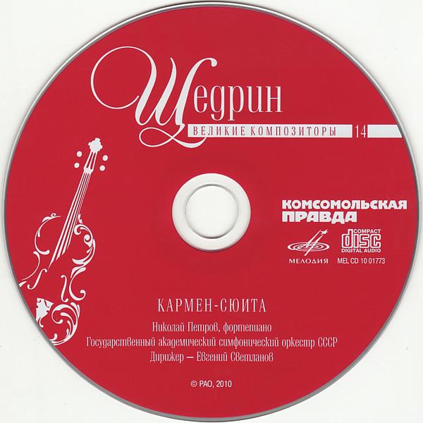Rodion Shchedrin Carmen Suite