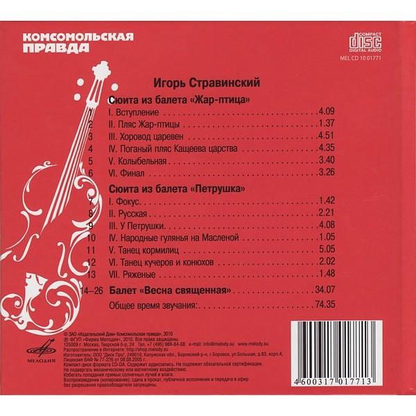 Igor Stravinsky Petrouchka