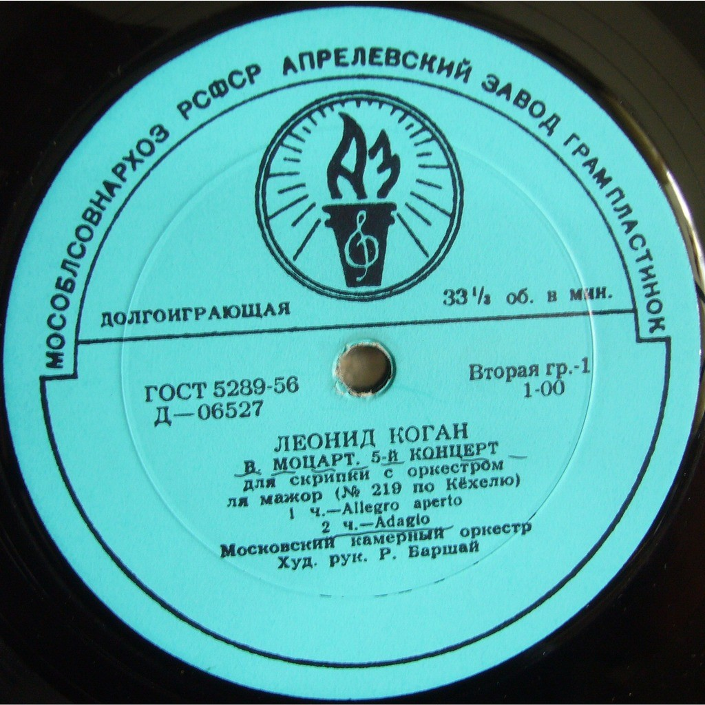 Leonid Kogan Mozart Violin Concerto #5, Ravel Tzigane TORCH 1st D06527 NM/EX