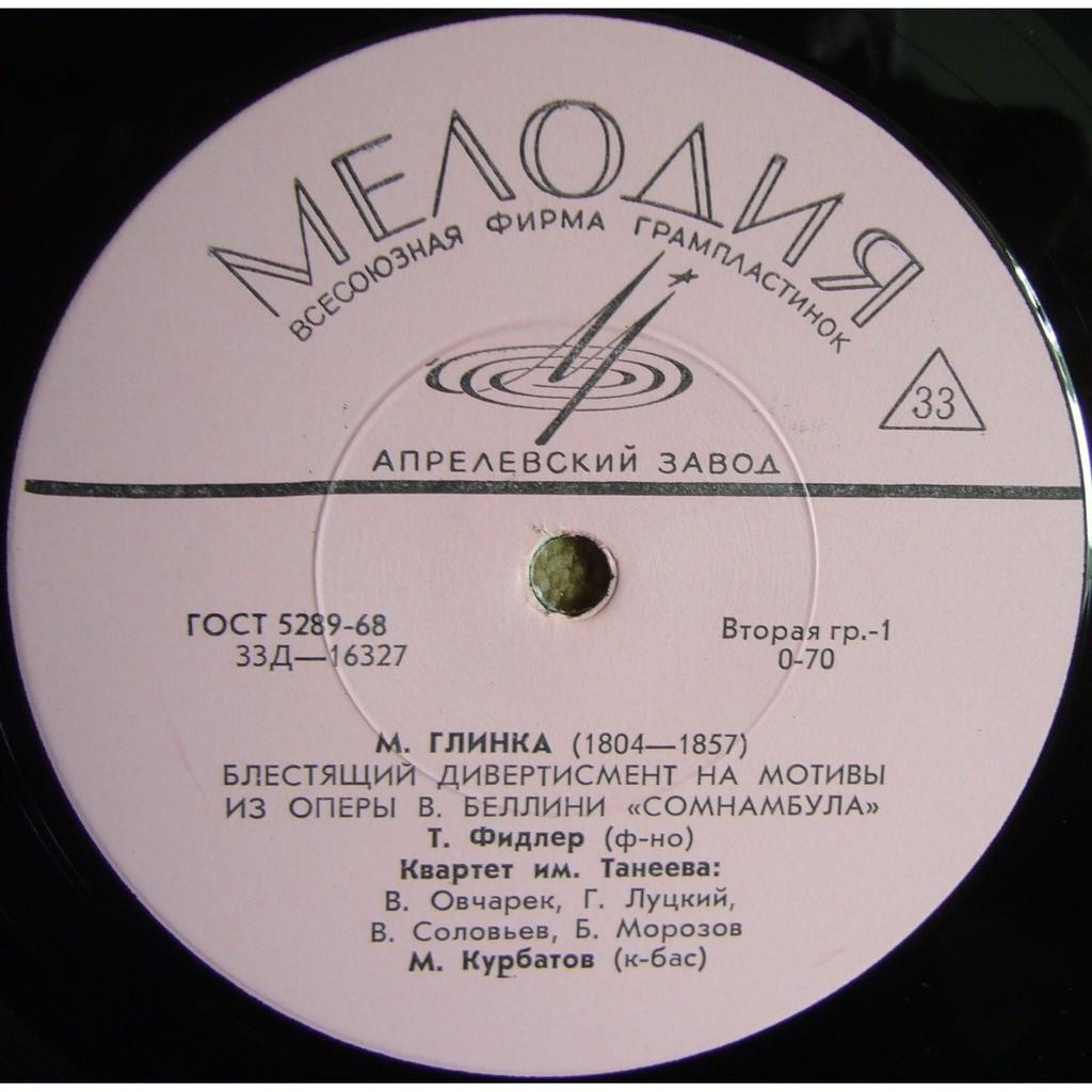 TANEYEV QUARTET FIDLER PAPERNO LUBOTSKY DRUZHININ Glinka Divertimento brillante, Balakirev Octet op.3 MELODIYA D16327 MINT