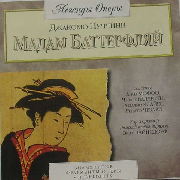 Puccini Madame Butterfly (highlights)