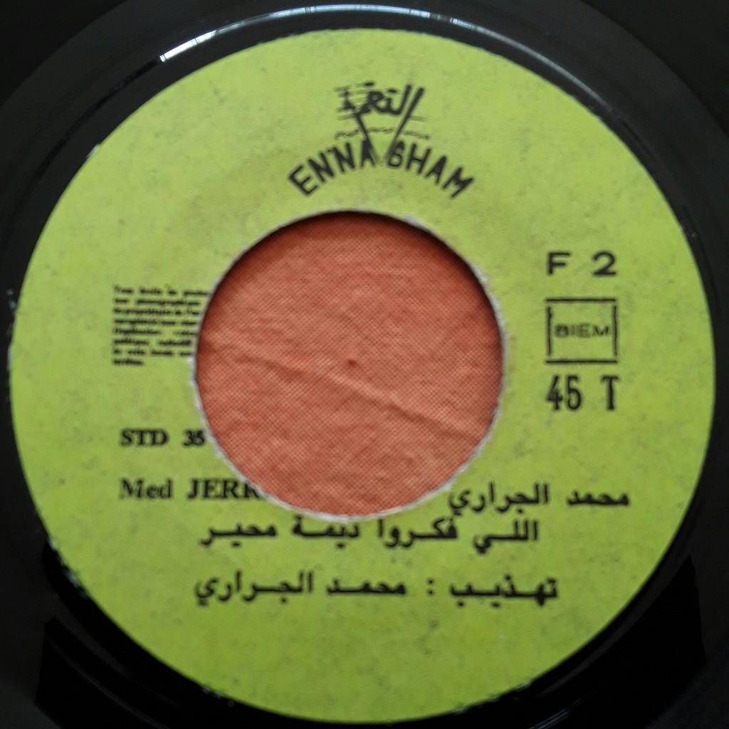 Mohamed JERRARI / Med JERRARI Sidi Mansour - Folklore Tunisien (rare single - late 1960s)