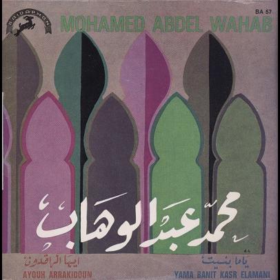 mohamed abdel wahab Ayouh Arrakidoun / Yama Banit Kasr Elamani