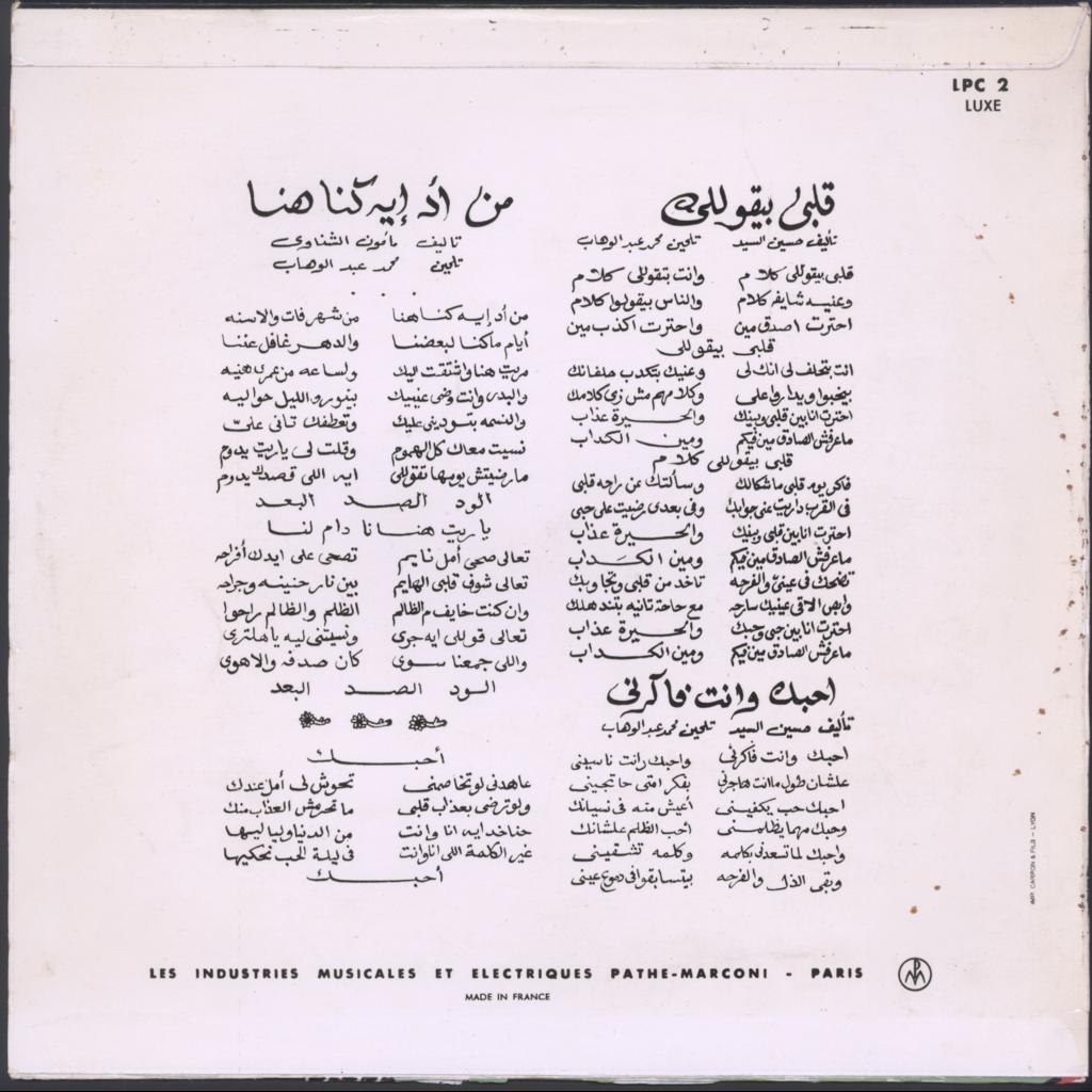 mohamed abdel wahab les succès de...